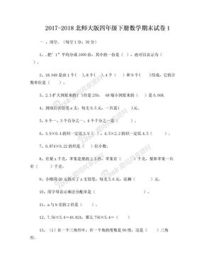2017-2018北师大版四年级数学下册期末试题.doc