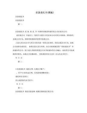 打款委托书(模板).doc