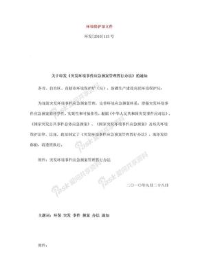 法律法规环发【2010】113号.docx