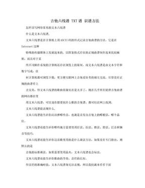 吉他六线谱 TXT谱 识谱方法.doc