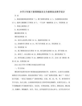 小学六年级下册冀教版语文全册教案及教学设计.doc