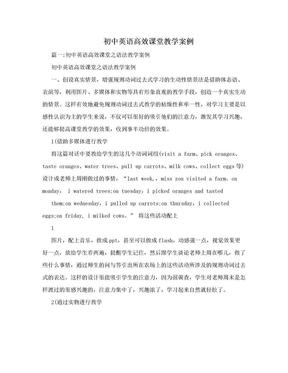 初中英语高效课堂教学案例.doc