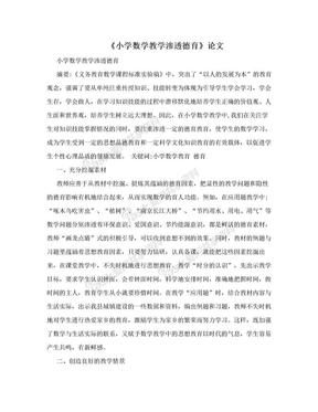 《小学数学教学渗透德育》论文.doc