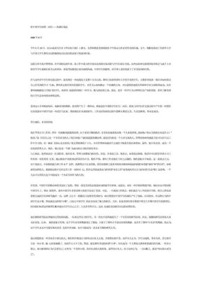 给中国学生的第一封信——从诚信谈起.docx
