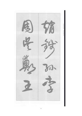 草书百家姓蒙学书法字帖_0.doc
