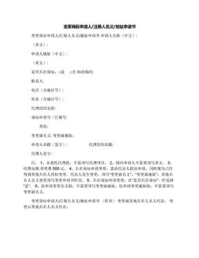变更商标申请人/注册人名义/地址申请书.docx