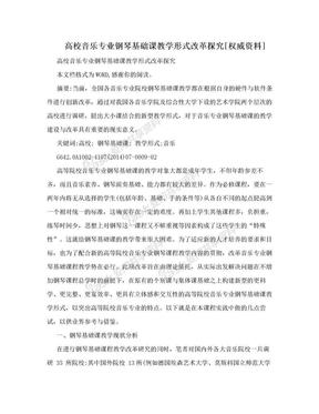 高校音乐专业钢琴基础课教学形式改革探究[权威资料].doc