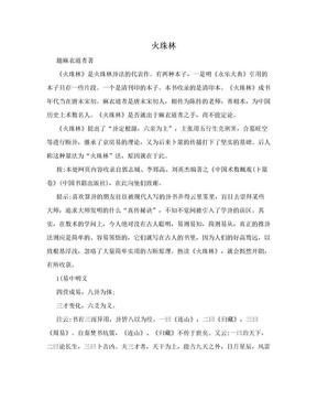 火珠林.doc