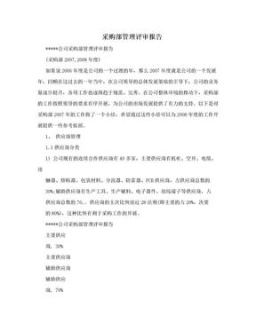 采购部管理评审报告.doc