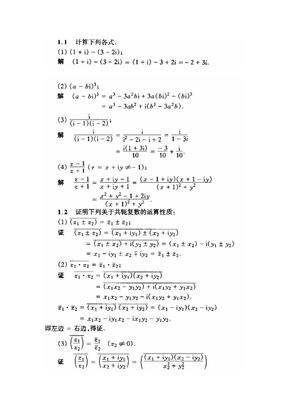 复变函数与积分变换答案.doc