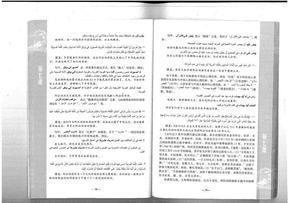 新编阿拉伯语第五册78-163.pdf