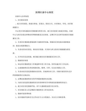 深圳社康中心制度.doc
