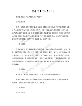 泗阳县中医院文明优质服务大提升实施方案.doc
