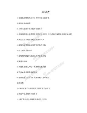 沪教版小学四年级语文下册词语表.doc