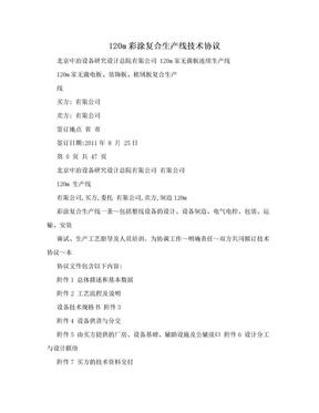 120m彩涂复合生产线技术协议.doc