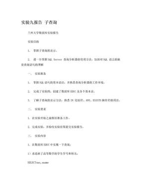 数据库-实验九-子查询-实验报告.doc