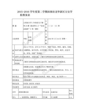 """人教版小学三年级语文下册第23课《我家跨上了""""信息高速公路""""》(第一课时)教案(李艳).doc"""