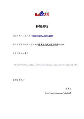 教师职业道德重点总结.pdf