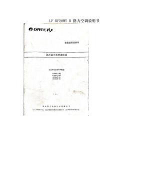 LF  RF28WY B 格力空调说明书.doc