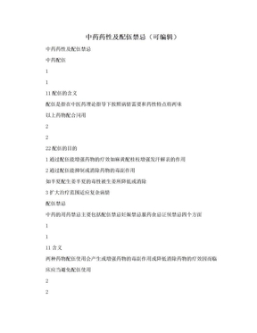 中药药性及配伍禁忌(可编辑).doc