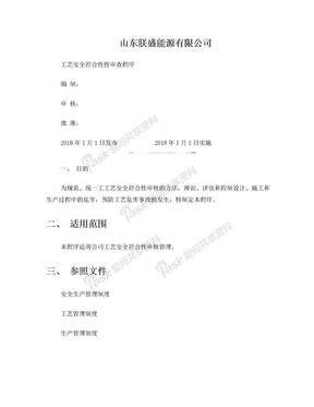 工艺安全符合性审查程序.doc