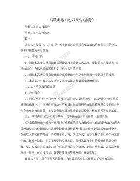 马鞍山港口实习报告(参考).doc
