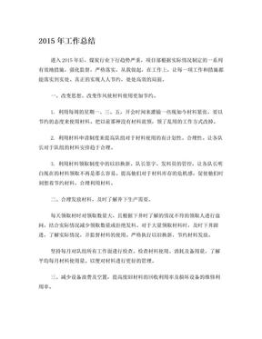 2015年材料管理工作总结.doc
