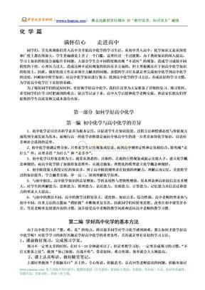 2014级初中升高中化学衔接材料.doc