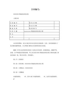智能化系统安装工程合同.doc