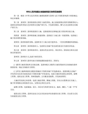 中华人民共和国土地增值税暂行条例实施细则.docx