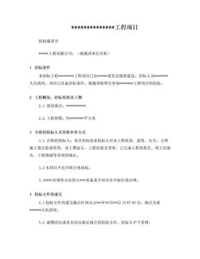 工程招投标邀请书.doc