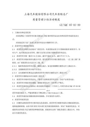 07-03-1999 质量管理小组活动制度.doc