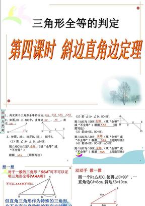 全等三角形判定__斜边直角边PPT教学课件.ppt