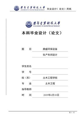 轻钢厂房毕业设计计算书.doc