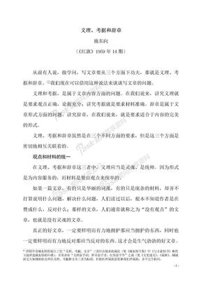 义理、考据和辞章(施东向).doc