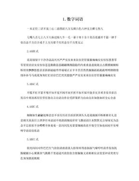 古诗基础知识.doc