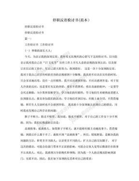停职反省检讨书(范本).doc