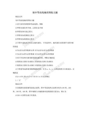 初中等高线地形图练习题.doc