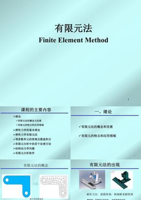 有限元法Finite Element Method教学PPT课件.ppt