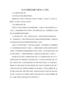 公司入职简历表格下载[Word文档].doc
