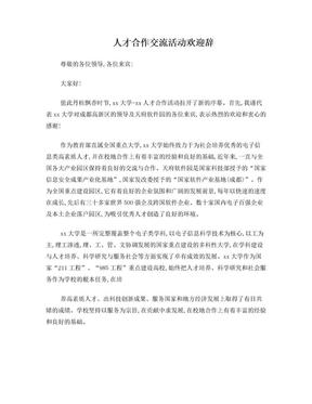 人才合作交流活动欢迎辞.doc