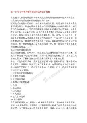 电话销售培训指南(1).doc