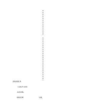 授权委托书(法院个人使用).doc
