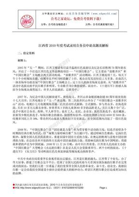 2010江西公务员申论真题及解析.doc