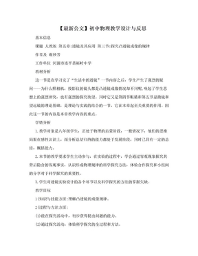 【最新公文】初中物理教学设计与反思.doc