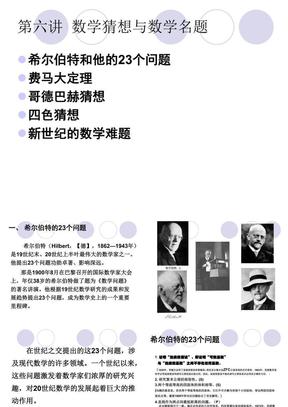 6.数学名题与文化.ppt