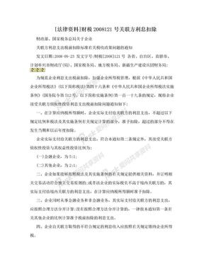 [法律资料]财税2008121号关联方利息扣除.doc