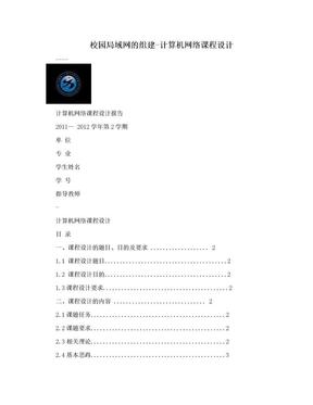校园局域网的组建-计算机网络课程设计.doc