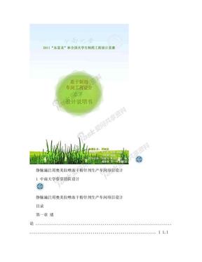东富龙杯 制药工程设计大赛 优秀作品 csu春芽队设计说.doc