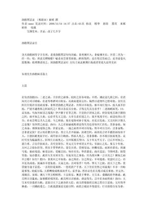 171《漁樵閑話录》(舊題宋)蘇軾撰.doc